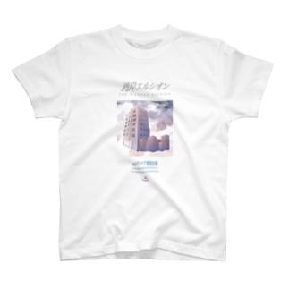 湾岸エルシオン / レジデンシア東雲住販 T-shirts