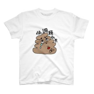 うんちのかみさま(便秘改善用) T-shirts
