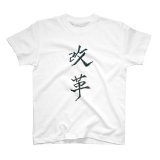 改革 T-shirts