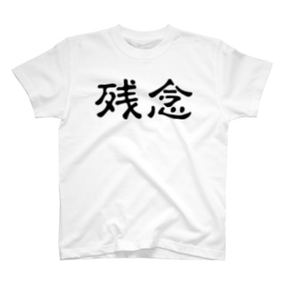 残念 T-shirts