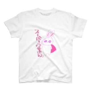 スーパーウサさん T-shirts