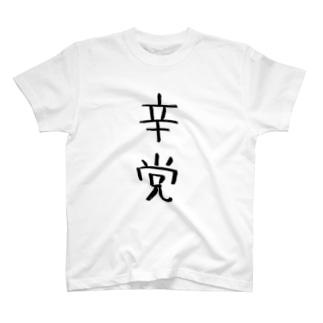 辛党 手書き文字Tシャツ T-shirts