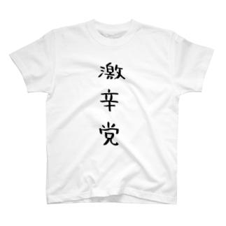 激辛党 手書き文字Tシャツ T-shirts