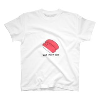 スシ(サビ抜き) T-shirts