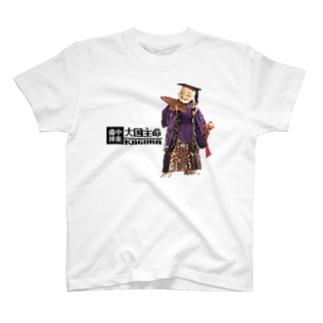 .備中神楽__大国主命ver T-shirts