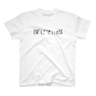 ぽじてぃぶ T-shirts