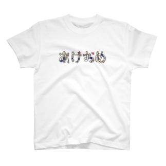人文字くん 『あけおめ』 T-shirts