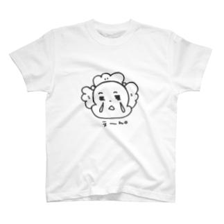 えーん。ライオンくん T-shirts