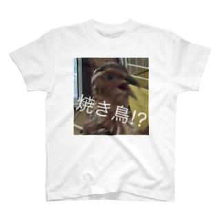 焼鳥 T-shirts