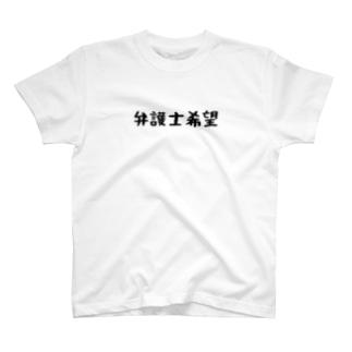 弁護士希望 T-shirts