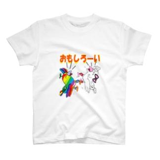 おもしろーい T-shirts
