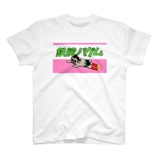 PUG-パグ-ぱぐ 鉄腕パグム Tシャツ T-shirts