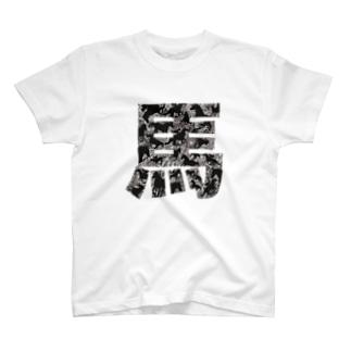 馬が好きな人のための堂々たる T-shirts