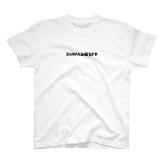 Kae-Illustのくろこねこ(シルエット) T-shirts