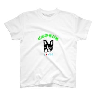 くらきちひめ T-shirts