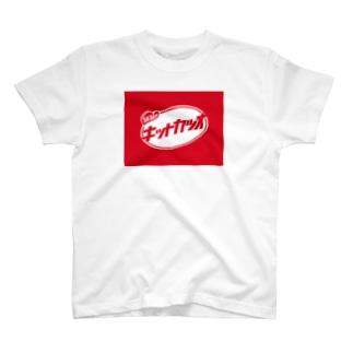 きっとカツオ(カタカナ) T-shirts