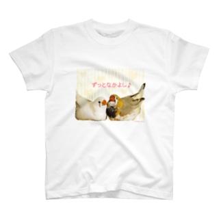 ずっとなかよし T-shirts