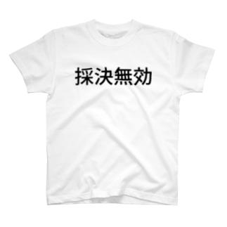 採決 無効 T-shirts