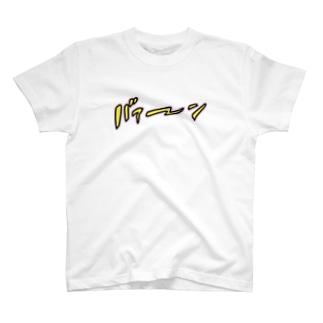 バァーン T-shirts
