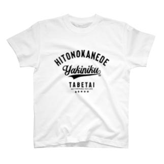 人の金で焼肉が食べたい A T-shirts
