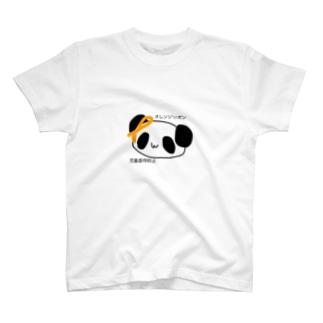 オレンジリボンを付けたパンダ T-shirts