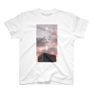 夕雲グルジア文字(Lil Hyvää版) T-shirts