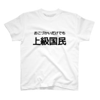 憧れの上級国民Tシャツ・パーカー T-shirts