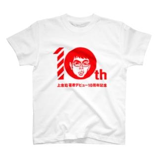 上念司デビュー10周年 ゴロ画伯 T-shirts