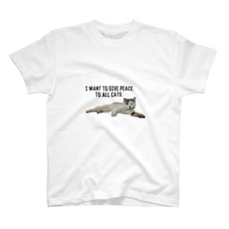 全ての猫に安心できる場所を T-shirts
