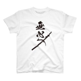 無心 T-shirts