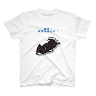 ダラダラ休日 T-shirts