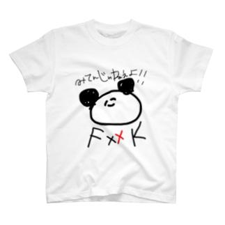メンチ☆パンダ T-shirts