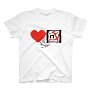 爱国与爱党 T-shirts