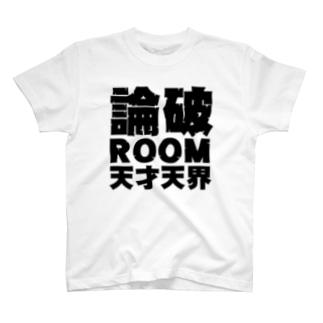 論破ROOM Tシャツ・黒文字 T-shirts