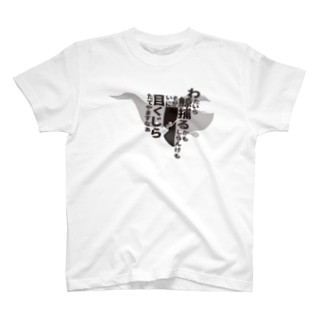 ME_KUJIRA_001 T-shirts