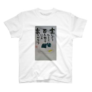 月虹堂のおにぎり T-shirts
