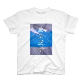 金言 T-shirts