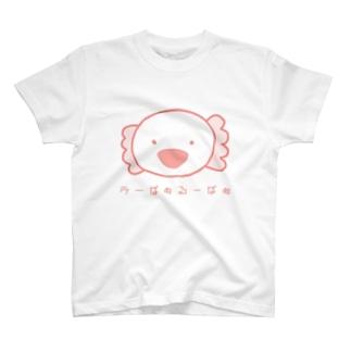 うーぱぁるーぱぁ T-shirts
