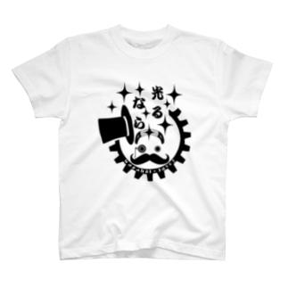 光るなら T-shirts