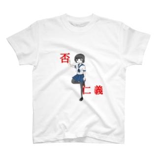 否・仁義 T-shirts