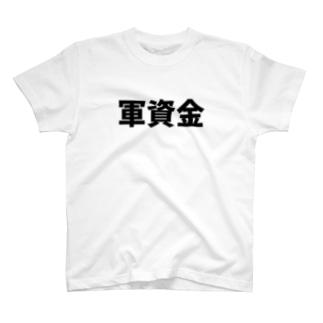 軍資金 T-shirts
