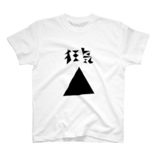 狂気 T-shirts