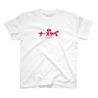 ナースケベグッズ T-shirts