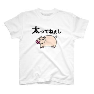 太ってねぇし T-shirts