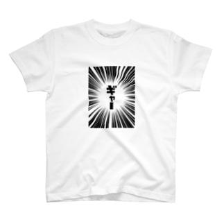 ギャー T-shirts