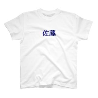 佐藤 ~苗字シリーズ~ T-shirts