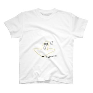 そんなバナナ T-shirts