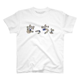 人文字くん 『まっちょ』 T-shirts