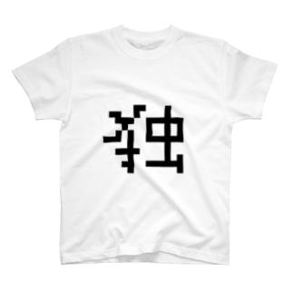 独 T-shirts