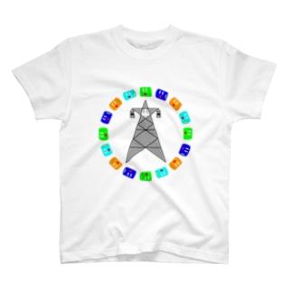 はじめまして鉄塔☆スター T-shirts
